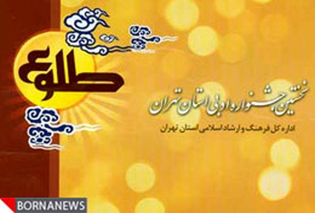 """نخستین جشنواره ادبی """"طلوع"""" در استان تهران برگزار میشود"""
