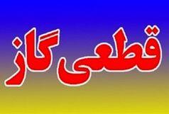 گاز در شهرستان نظرآباد قطع می شود