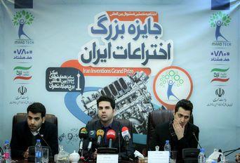 کنفرانس خبری اختتامیه نخستین فستیوال بین المللی جایزه بزرگ اختراعات ایران