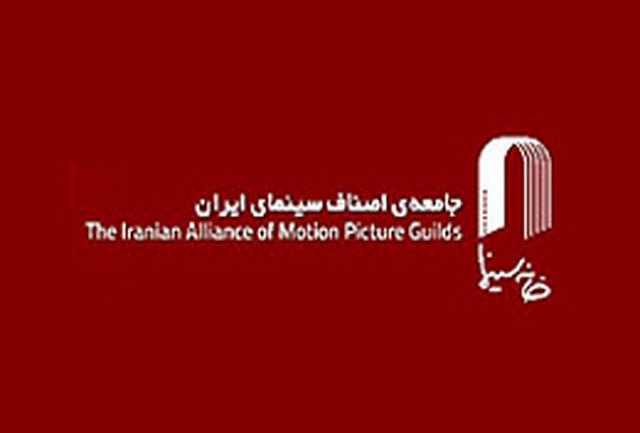 نشست رسانهای هیات مدیرهخانه سینما برگزار میشود