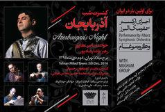 شب موسیقی آذربایجان در تهران برگزار میشود