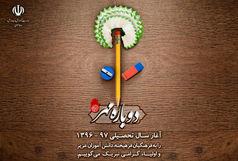 پوستر رسمی بازگشایی مدارس در مهرماه 96