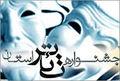 معرفی مدیر جدید انجمن هنرهای نمایشی استان یزد