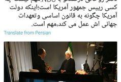 روحانی درگفتگو با NBC: مهم نیست چه کسی رییس جمهور آمریکا است