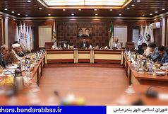 بررسی مسائل و مشکلات کتابخانه های عمومی شهر بندرعباس در شورای شهر