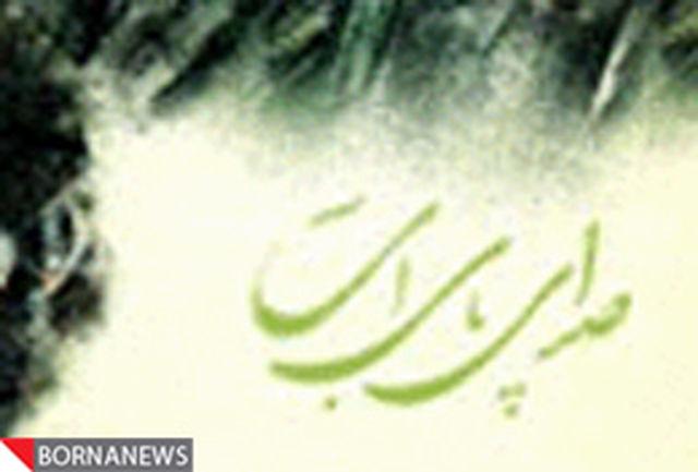 """فراخوان مسابقه """"صدای پای آب"""" منتشر شد"""