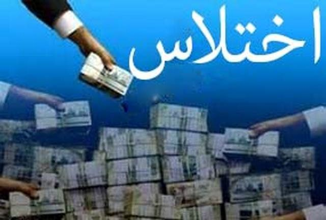 اختلاس 45 میلیارد ریالی در یکی از بانک های مازندران