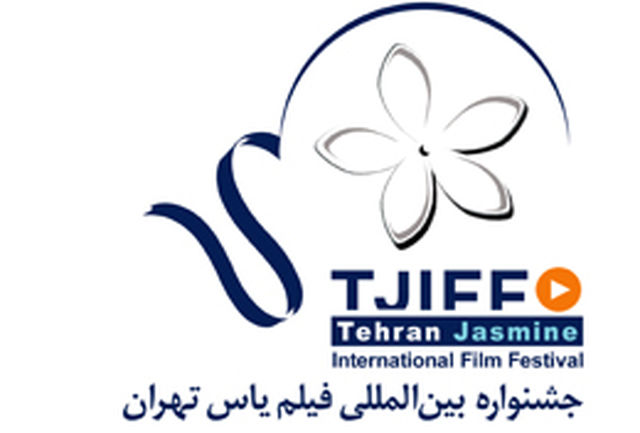 فراخوان دومین جشنواره فیلم یاس تهران منتشر شد / 21 اردیبهشت مهلت اولیه ارسال آثار