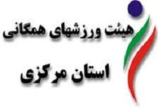همایش پیاده روی خانوادگی در استان مرکزی برگزار میشود