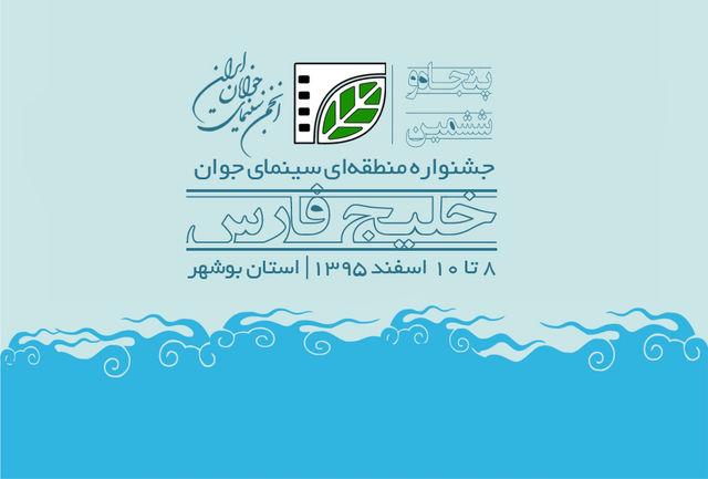 اعلام اسامی فیلمهای کوتاه مستند راهیافته به جشنواره «خلیجفارس»