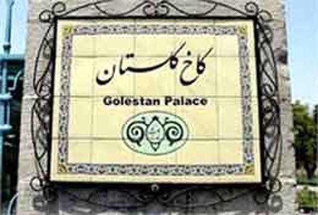 جشنواره غذا در کاخ گلستان برگزار شد