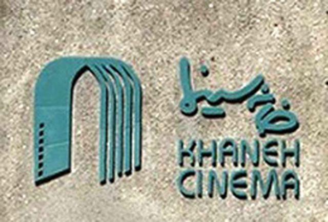 رونمایی از پوستر جشن خانه سینما+عکس