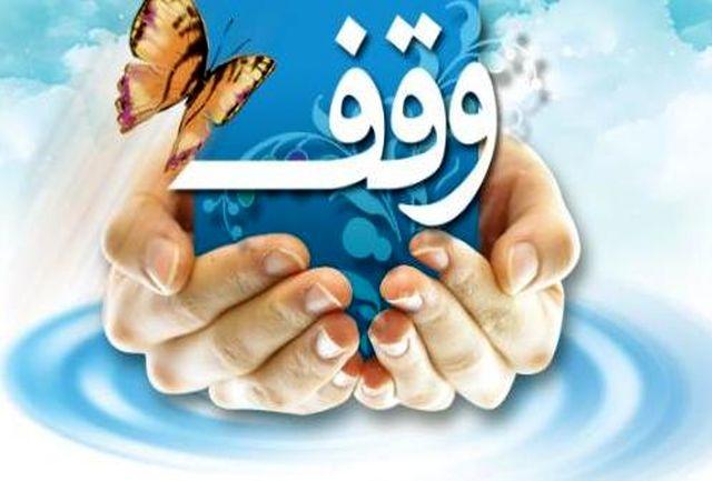 موقوفات استان ایلام به همت مردم و مسئولین احیاء خواهد شد