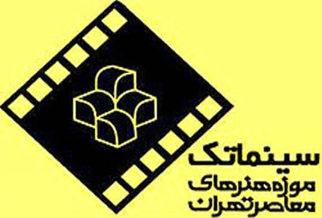 آغاز دوره جدید نمایش فیلم در سینماتک موزه هنرهای معاصر تهران
