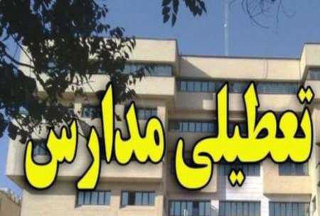 تمام مدارس تهران فردا تعطیل است