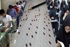 مرحله دوم آزمون دکتری نیمه متمرکز در دانشگاه تبریز برگزار میشود