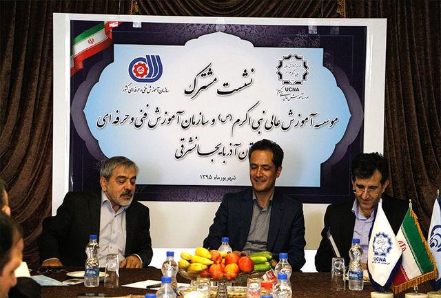 موسسه آموزش عالی نبی اکرم (ص)تبریز و سازمان آموزش فنی و حرفه ای تفاهم نامه همکاری آموزشی امضاء کردند