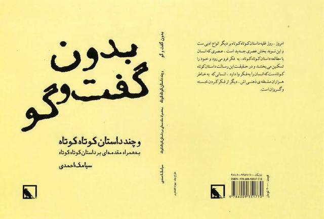 کتاب «بدون گفت وگو» مجوز چاپ گرفت