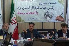 یزد با کمبود مربی فوتبال بانوان روبروست