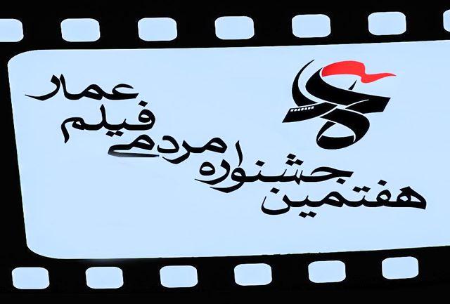 2350 اثر در هفتمین جشنواره عمار حاضر میشوند/ 10 آذر آخرین مهلت ثبتنام