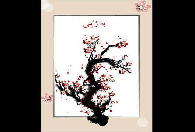 مجموعه داستان «به ژاپنی» چاپ شد