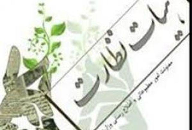 مجوز پایگاه خبری وزارت ورزش و جوانان صادر شد