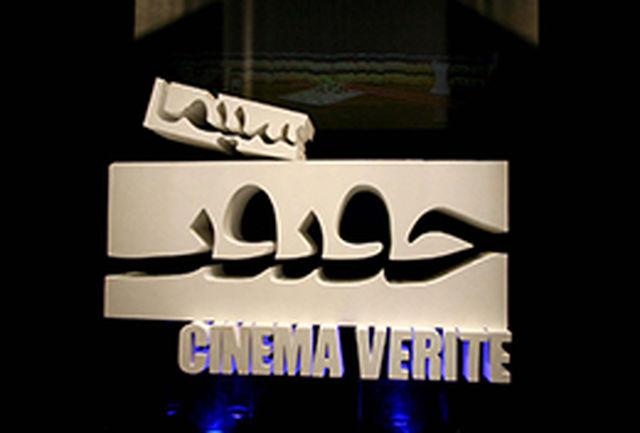 اسامی فیلم های ایرانی بخش مسابقه بین الملل جشنواره سینماحقیقت اعلام شد