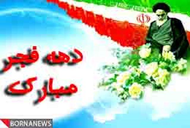 جشن پیروزی انقلاب اسلامی در دانشگاه هنر تهران برگزار میشود