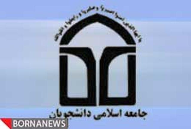 دیدار اعضای اتحادیه جامعه اسلامی دانشجویان با کاوه اشتهاردی