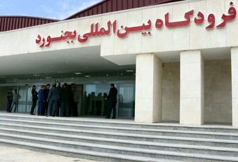 فرودگاه بین المللی بجنورد در آستانه افتتاح