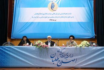 نشست شورای عالی سیاست گذاری اصلاح طلبان