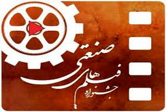 جدیدترین تور عکاسی و فیلمسازی جشنواره صنعتی و وزارت صنعت