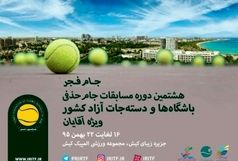سمنان میزبان مسابقات جام حذفی تنیس
