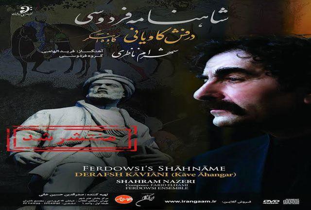 فروش بالای «درفش کاویانی» در اصفهان و شیراز
