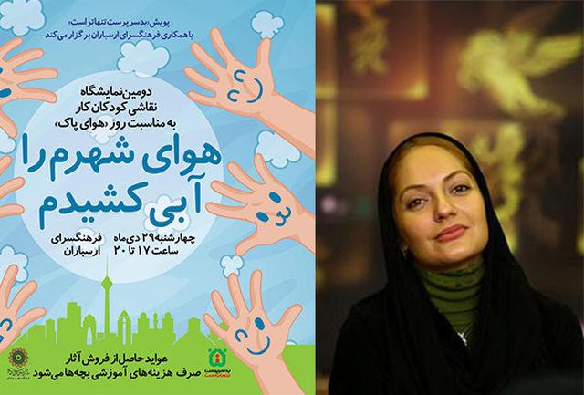 دعوت مهناز افشار برای حضور در نمایشگاه نقاشی کودکان کار