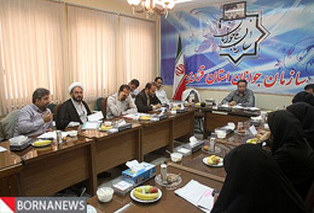 برگزاری جلسه ستاد اوقات فراغت با مدیریت سازمان جوانان استان قزوین