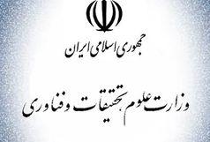 ارتقای ۳۸ رتبه ای ایران در شاخص های جهانی نوآوری