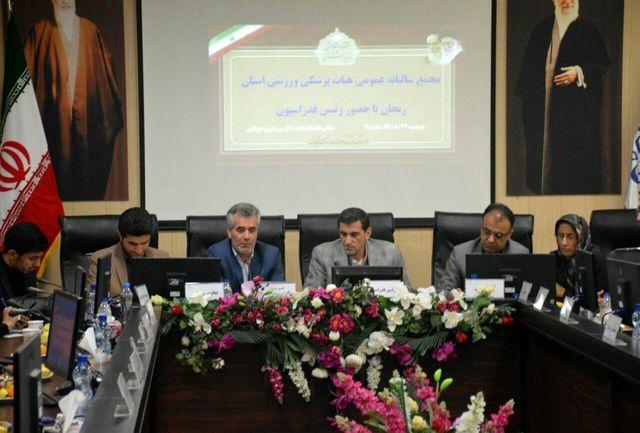 در مجمع سالیانه عمومی هیئت پزشکی ورزشی استان زنجان تمرکززدایی از مرکز در ارائه خدمات از اهداف اصلی فدراسیون است
