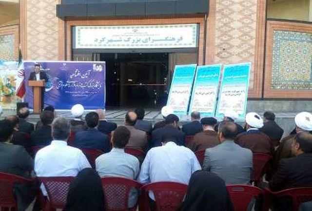 افتتاح نمایشگاه کتاب و نرم افزارهای قرآنی در شهرکرد