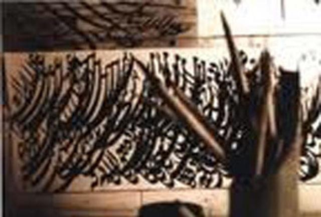 برگزاری نمایشگاه اولین جشنواره ملی خوشنویسی و نقاشیخط کاتبانوحی