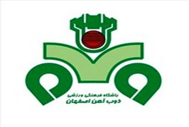 آغاز تمرینات ذوبآهن از نهم خرداد