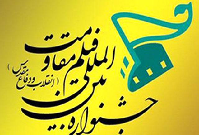 برگزاری جشنواره تئاتر مقاومت شهریور ماه سال آینده