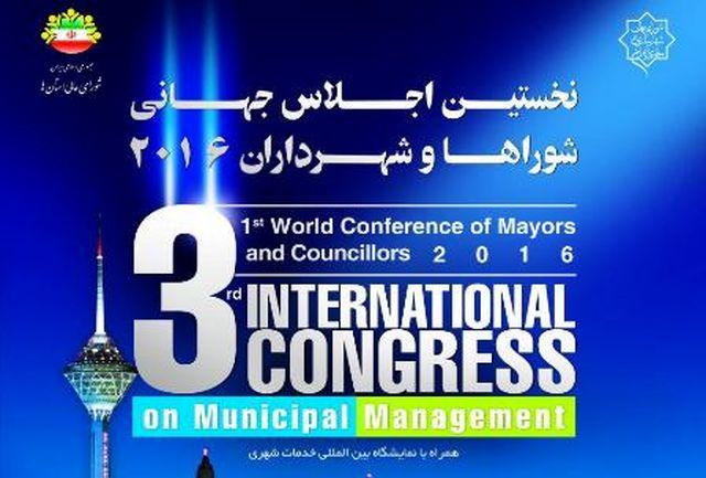 برگزاری نمایشگاه خدمات شهری در نخستین اجلاس جهانی شوراها و شهرداران