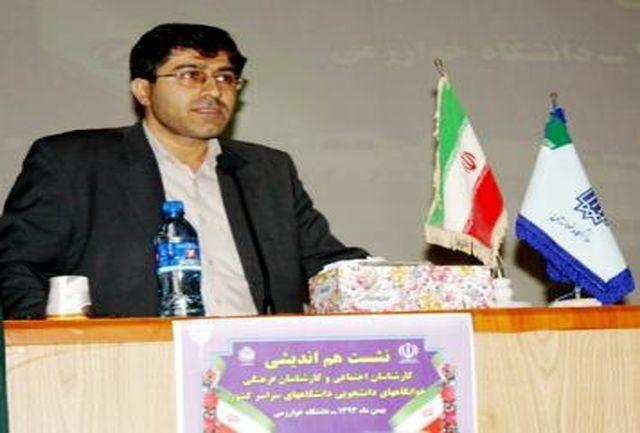 انتصاب رئیس اداره فعالیتهای اجتماعی اداره کل فرهنگی و اجتماعی وزارت علوم