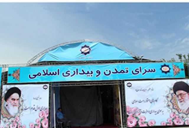 از غرفه «تمدن و بیداری اسلامی» رونمایی شد