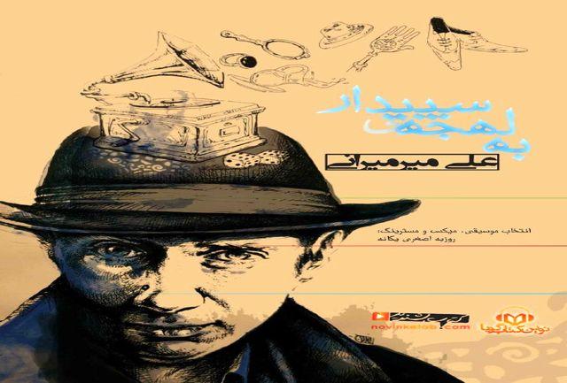 علی میرمیرانی اولین کتاب صوتیاش را با عنوان «به لهجه سپیدار» منتشر کرد