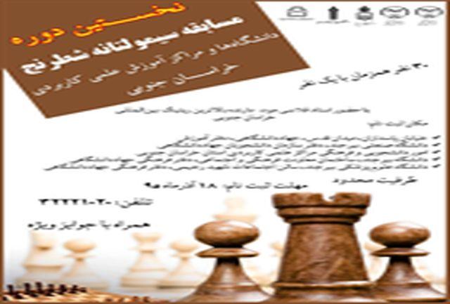 برگزاری اولین دوره مسابقه سیمولتانه شطرنج دانشجویان در خراسانجنوبی