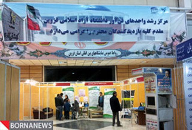 غرفه مركز رشد دانشگاه آزاد اسلامی قزوین به عنوان غرفه برتر انتخاب شد