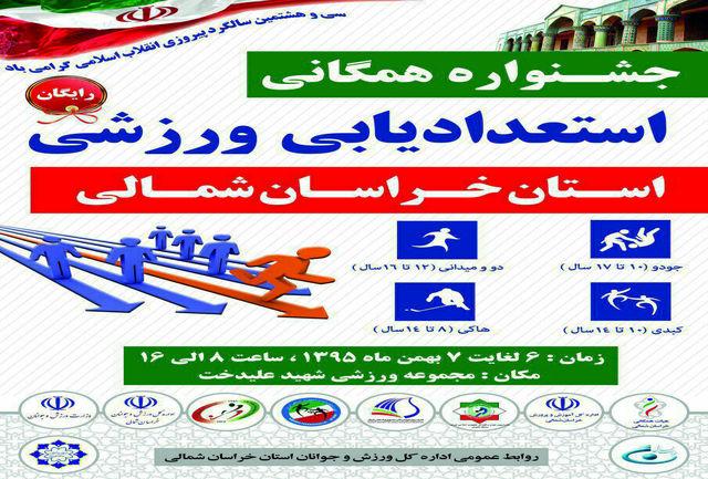 برگزاری جشنواره بزرگ استعدادیابی ورزشی در خراسان شمالی 6 و 7 بهمن ماه در بجنورد