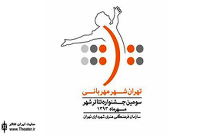 اجرای نمایشنامهخوانی «خشخش  بیسیم» در سومین جشنواره تئاتر شهر